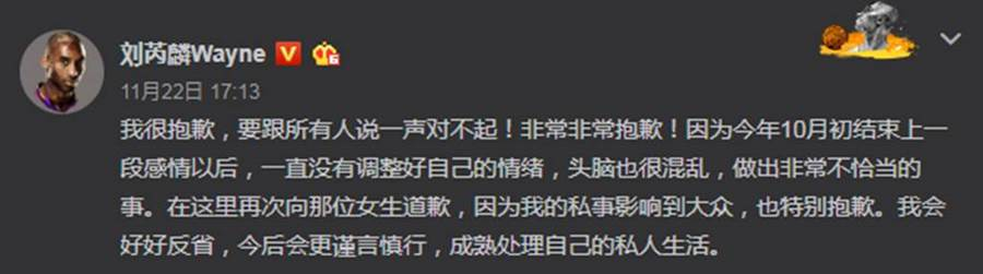 男星劉芮麟在微博公開道歉。(圖/劉芮麟微博)