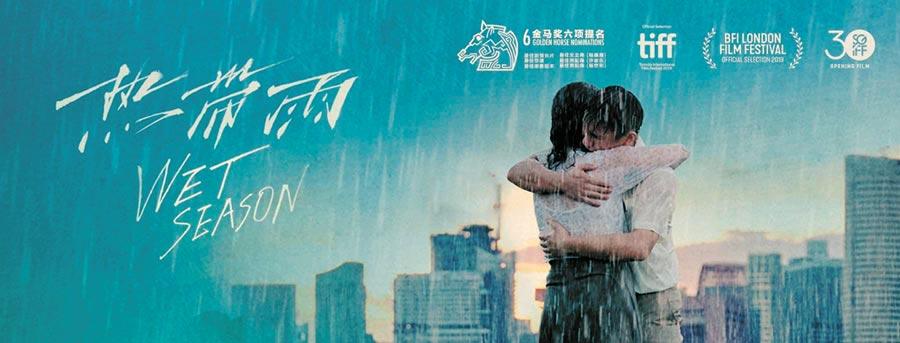 大陸、香港影壇「棄金馬迎金雞」,新加坡作品《熱帶雨》仍挺金馬獎。(取自豆瓣網)