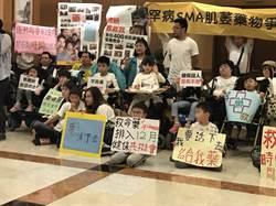 台灣罕病有藥卻不能用 40多名肌肉萎縮童立院陳情