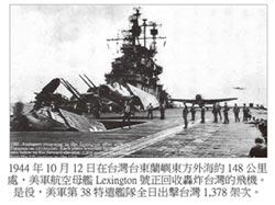 兩岸史話-美軍濫炸台灣二百天