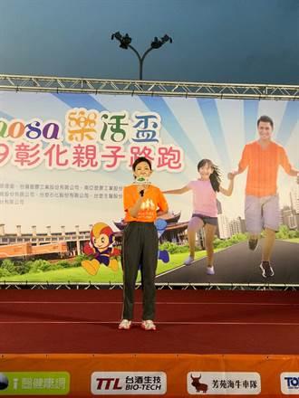 Formosa樂活盃彰化親子路跑登場 台塑加碼600萬元失親兒助學金
