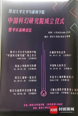 大陸首見 四川大學成立「中國科幻研究院」