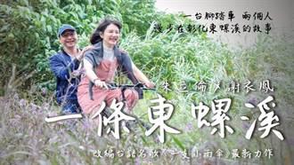 朱立倫與謝衣鳳合拍一支小雨傘MV 網友喊母湯