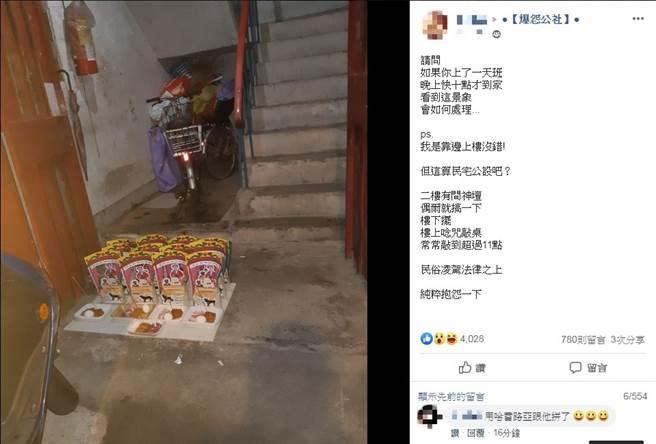 PO主回家在樓梯間看見祭拜用品,趕緊貼牆離開(圖/由網友王忠德 授權提供)