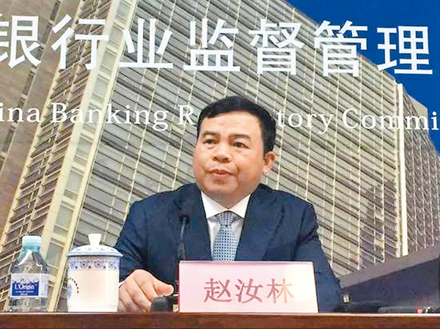 廣西銀保監局黨委前副書記趙汝林。(取自政知見微信公眾號)