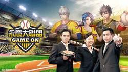 永慶房屋打造「永慶大聯盟」平台 玩出人生新高峰!