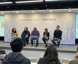 整合新聞界與技術觀點 Facebook以對抗不實資訊為題在台舉辦黑客松