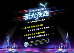 PUMA螢光夜跑 用速度衝刺運動熱情