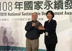 遠傳再獲國家級肯定 勇奪「國家永續發展獎」