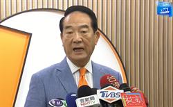 宋楚瑜宣布:若當選 未來遷都中台灣!