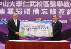 建築公司捐2億 中山大學醫學大樓明年底動工