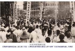 還原台灣──日安藤利吉斷然制止台獨圖謀(十九)