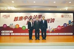 推普惠金融 台銀新企業戶大增逾二成