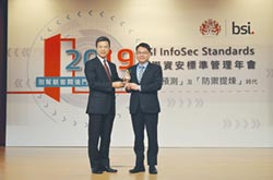 國泰產 獲BSI資安品質精銳獎