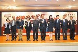 台銀普惠中小企業 放款成長22.5%