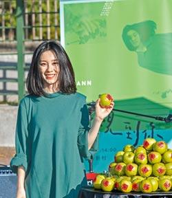 白安綠蘋果送粉絲顧健康