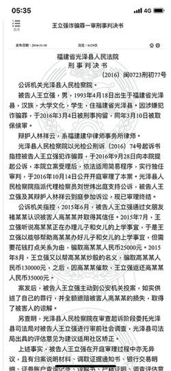 王立強犯詐騙罪 2016在閩判刑