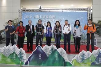燕子市長廣邀各界登山好手  攀登谷關七雄