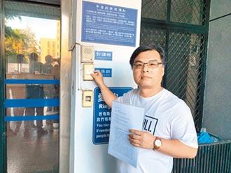 民進黨議員抹黑代登記 楊瓊瓔幕僚提告