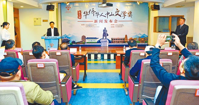 11月19日,第五屆華僑華人「中山文學獎」新聞發佈會在中山日報報業集團舉行。(夏升權攝)