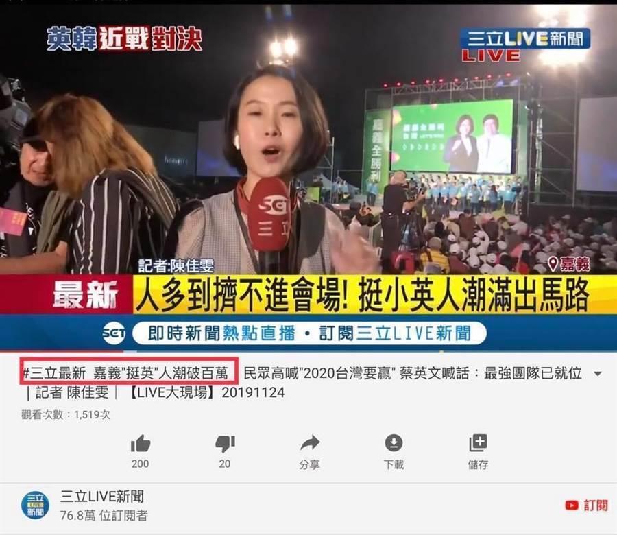 總統蔡英文嘉義造勢。(圖/截自《三立新聞》Youtube平台 直播畫面)