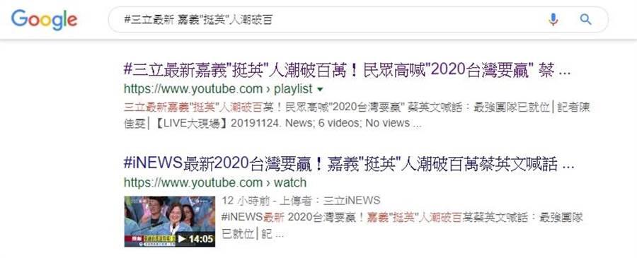 原標題在Google搜尋仍可搜尋出來。(圖/11月25日 早上7:40分截圖)