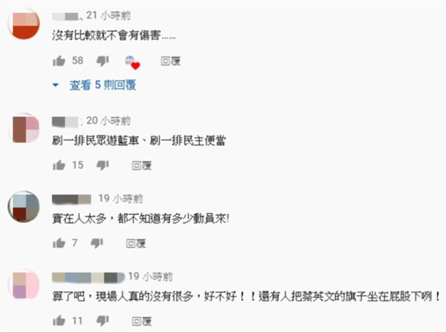 韓蔡在南投造勢,網友看到蔡英文造勢場空拍影片不禁說:「沒有比較就不會有傷害...。」(翻攝「Johnny Lin空拍」YouTube)