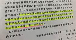 【3700萬成廢紙?5】地政局註銷權狀 律師:根本像極權國家
