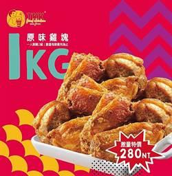 慶祝粉絲破6萬 頂呱呱「一公斤雞」28日只要280元