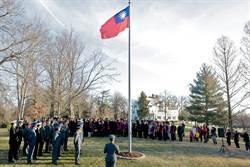 美議員新法案提升對台關係 展示國旗著軍服將解禁