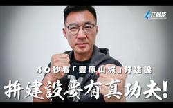 江啟臣強打政績牌 發表「建設真功夫」影片