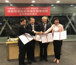 台船與中華電、中鋼運通、高雄榮總簽訂「智慧船舶與船舶遠距醫療合作」