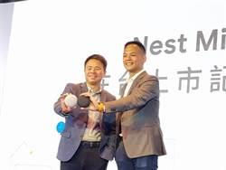 《通信網路》攜手Google啖智慧音箱,台灣大獨家開賣Nest Mini