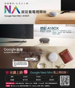 凱擘大寬頻推出Nest Mini專案 聲控轉台秒成真