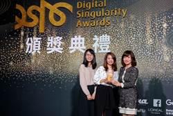 創業家兄弟勇奪2019「數位奇點獎-最佳數位技術應用獎」銀獎
