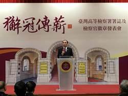 中國創新投資 蔡清祥:依法偵辦中