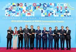 韓-東協峰會落幕 文在寅籲力抗保護主義