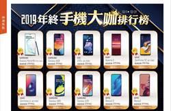 孝親首選 神腦國際公布2019十大安卓手機排行榜