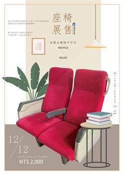 收藏台鐵 退役座椅首次公開銷售