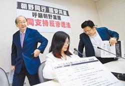 民進黨公布反滲透法草案 趕周五逕付二讀