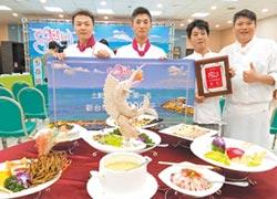澎湖土魠魚宴賽 喜來登奪冠
