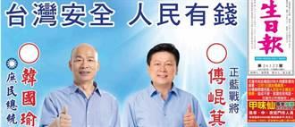 花蓮立委選戰鬧分裂 國民黨不准徐臻蔚輔選傅崐萁