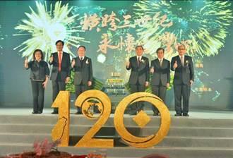 一銀慶120周年 慶祝酒會熱鬧盛大