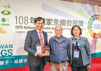 第一銀行 奪國家永續發展獎