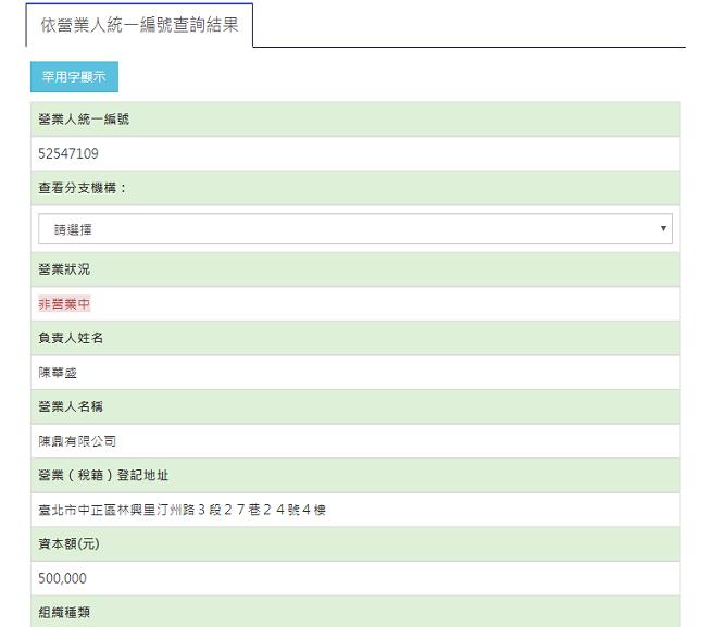 財政部網站資料顯示陳三鼎「非營業中」。(翻攝財政部官網)