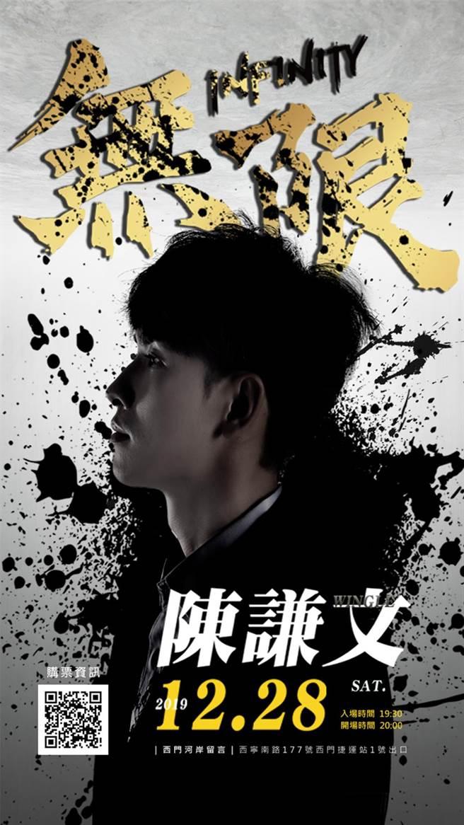陳謙文12月28日於西門町河岸留言舉辦「2019無限Infinity」出道10年個人專場售票演唱會。(星火映畫提供)