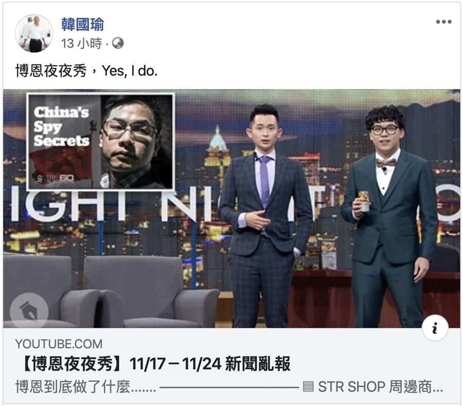 國民黨總統候選人韓國瑜昨晚在臉書分享「博恩夜夜秀」片段,證實該手機號碼為他本人所有,也答應要上節目。(翻攝韓國瑜臉書/柯宗緯高雄傳真)