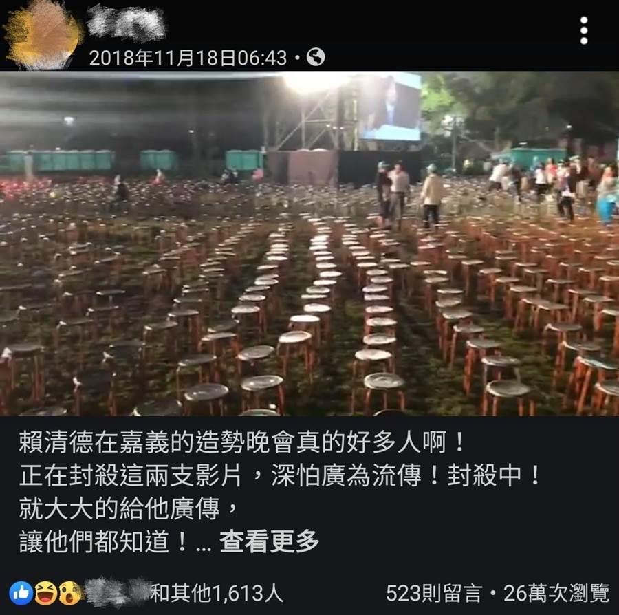 臉書分享民進黨造勢現場影片。(圖/翻攝自臉書)