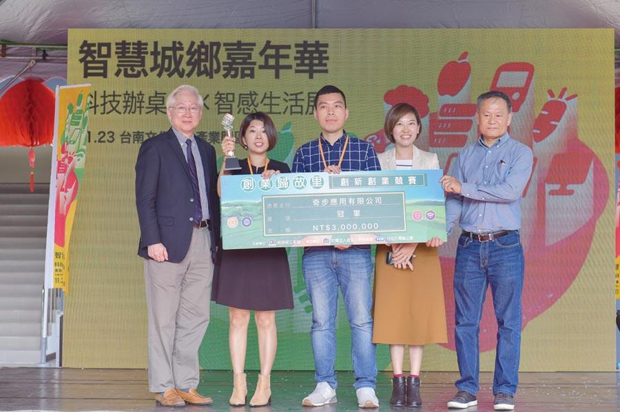 行政院政務委員吳政忠(左一)親自頒獎給首獎獲獎團隊奇步應用。圖/業者提供
