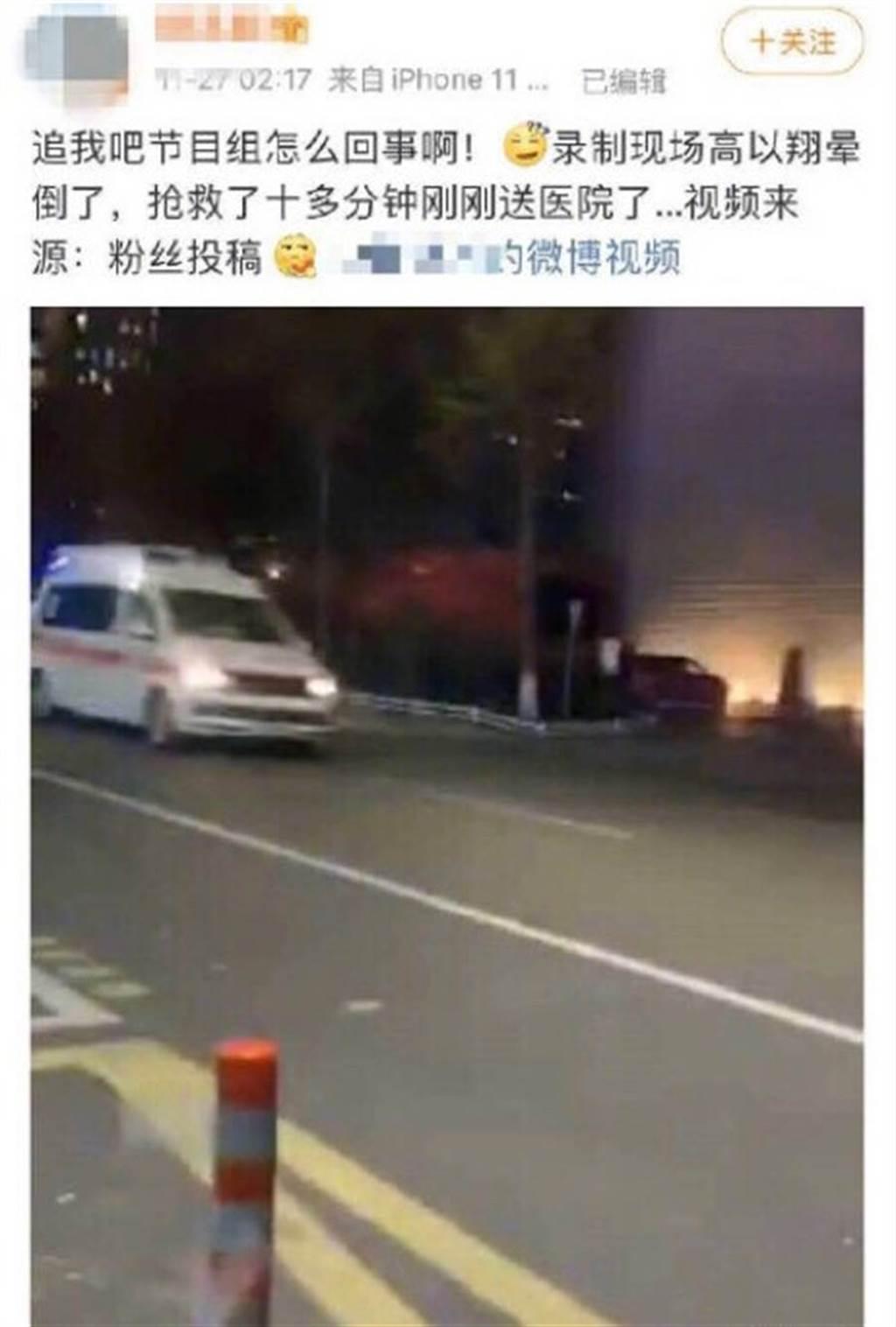 網友在微博PO疑似救護車送醫照。(圖/微博)